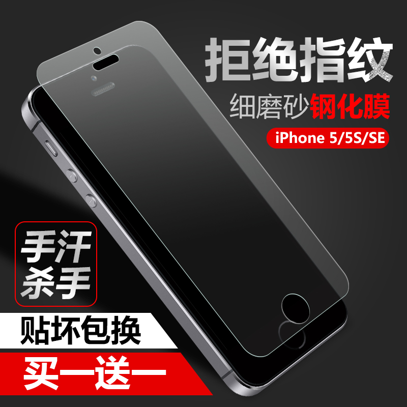 Long bright tempered glass membrane film iphone5s toughened glass film film apple 5s frosted sc-7383/5c anti fingerprint phone film