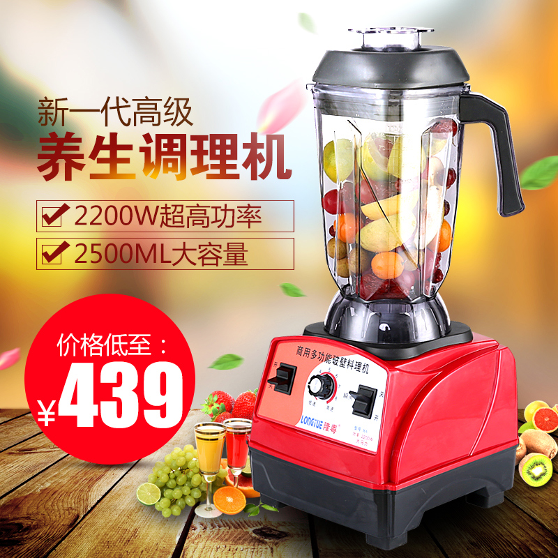 Long guangdong ice machine ice machine ice machine home cooking machine mixer grinder crushed ice ice machine sand soymilk large Horsepower commercial