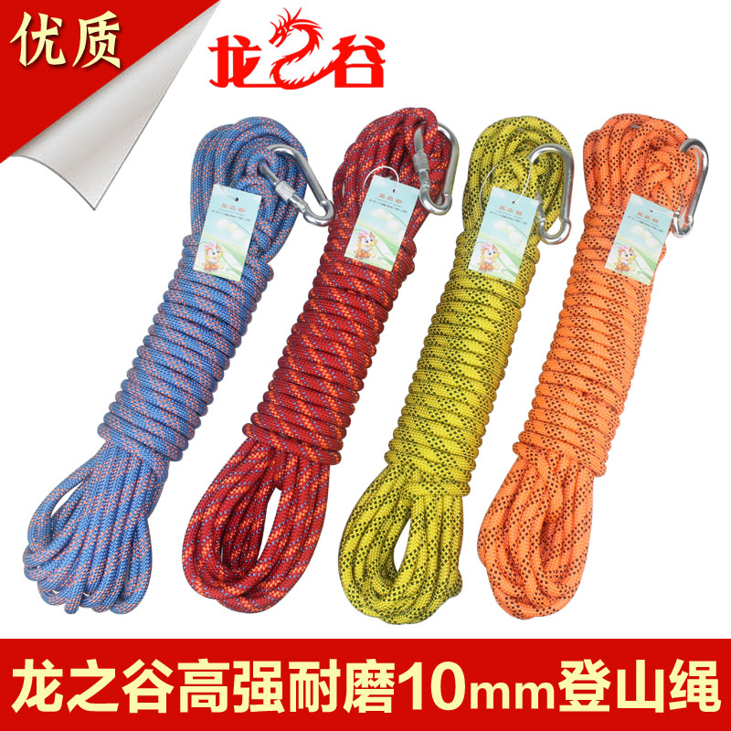 Long valley wear and climbing rope climbing equipment safety rope rescue rope survival rope 10mm coarse