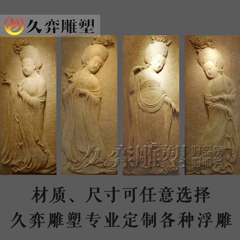[Long yi sculpture] tanggong ladies figure quyang sculpture relief murals can be customized indoor antique decorative wall hangings