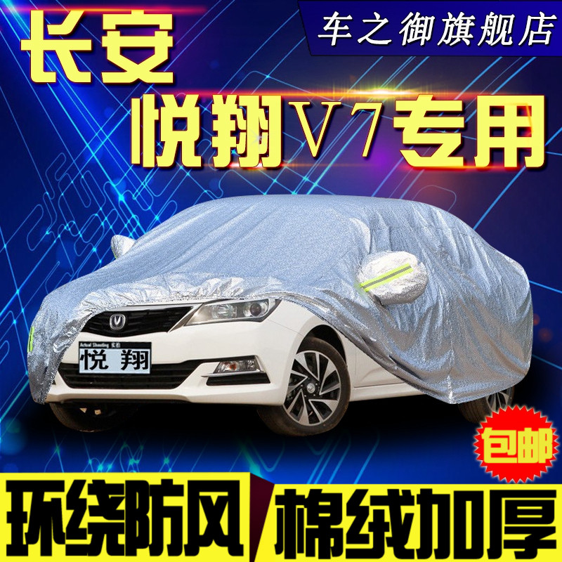 Long yuexiang v7 special aluminum sewing car hood lint thickening rain waterproof sunscreen insulation film car coat