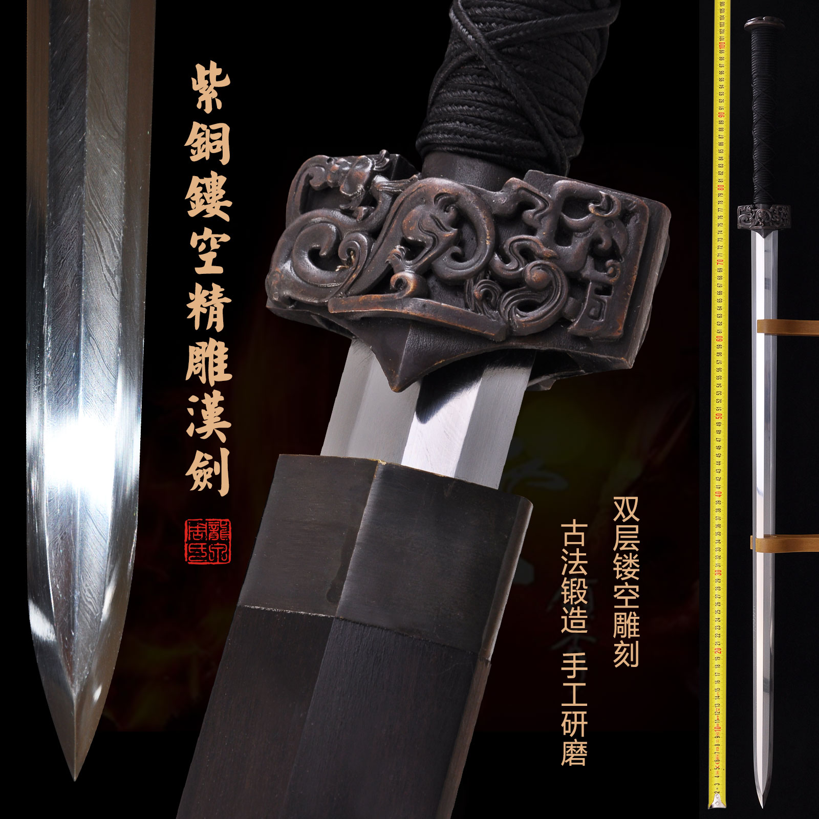 Longquan sword sword zhou copper loaded double hollow carved one of the town house sword sword sword hard sword blade is not open