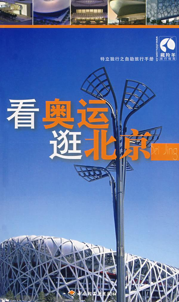 Look at the olympic games around beijing: tibetan antelope travel guide selling books genuine outdoor tourism