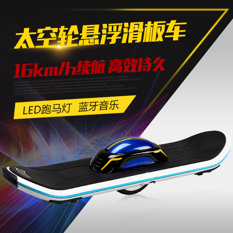 Lotto intelligent electric scooter space levitation round flat road bluetooth self balancing unicycle scooter