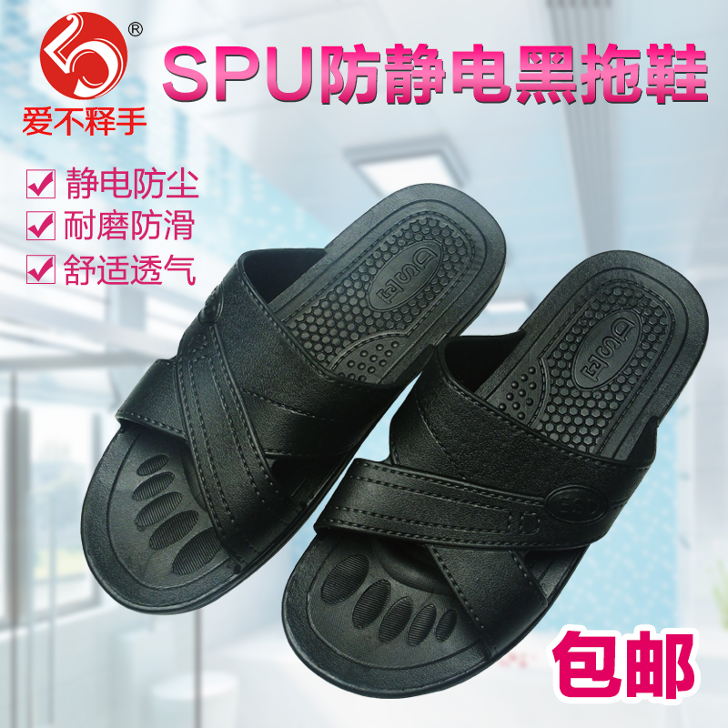 Love dust antistatic slippers slippers black slippers slippers clean shoes clean and comfortable soft bottom
