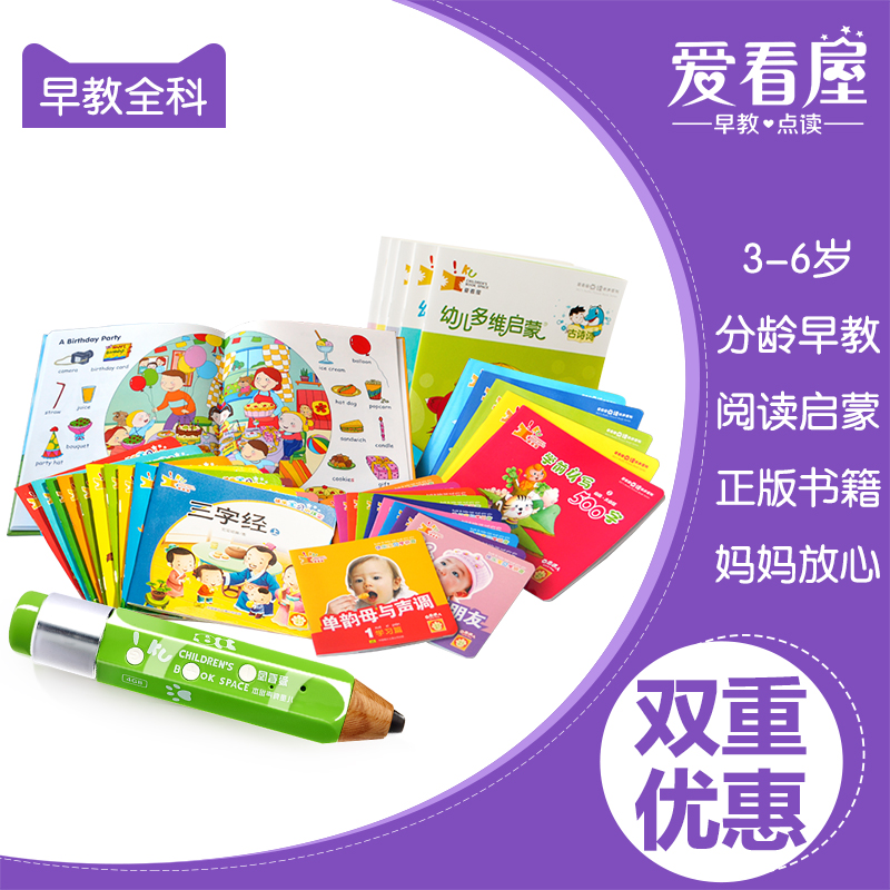 Love kanwu 0-3-6 english point reading pen children aged infant educational toys early childhood learning machine bilingual reading machine