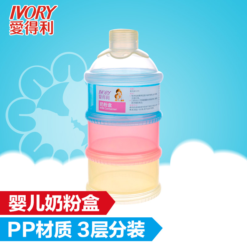 Love profit baby milk powder milk box portable baby out three milk grid milk cans points bottling small volume large capacity gretl