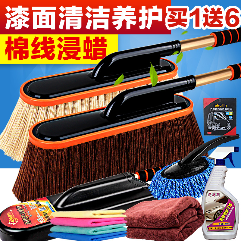 Love seolin car wax cotton duster car duster dusting brush drag cleaning mop car wash brush telescopic duster dusting snow