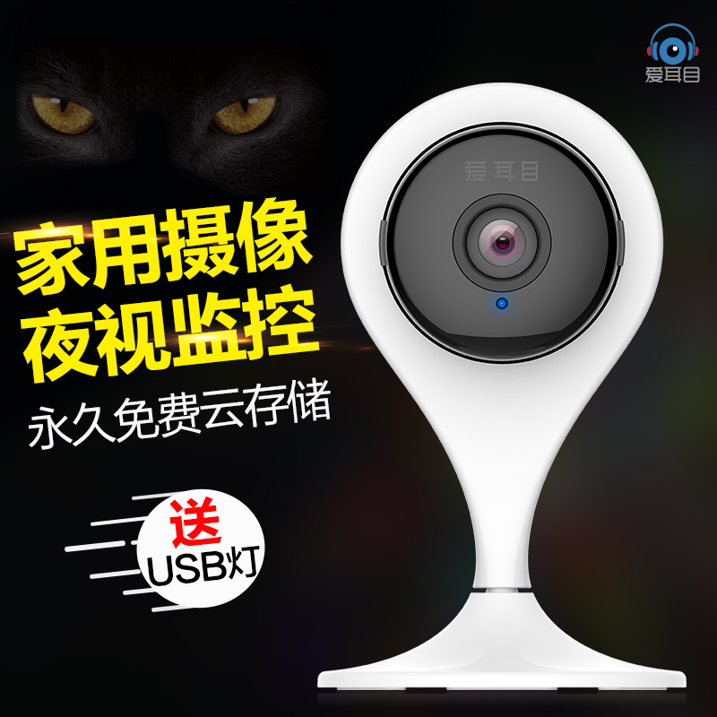 Love the eyes and ears (iermu) intelligent night vision wireless camera network camera surveillance security hdmw xiaobai