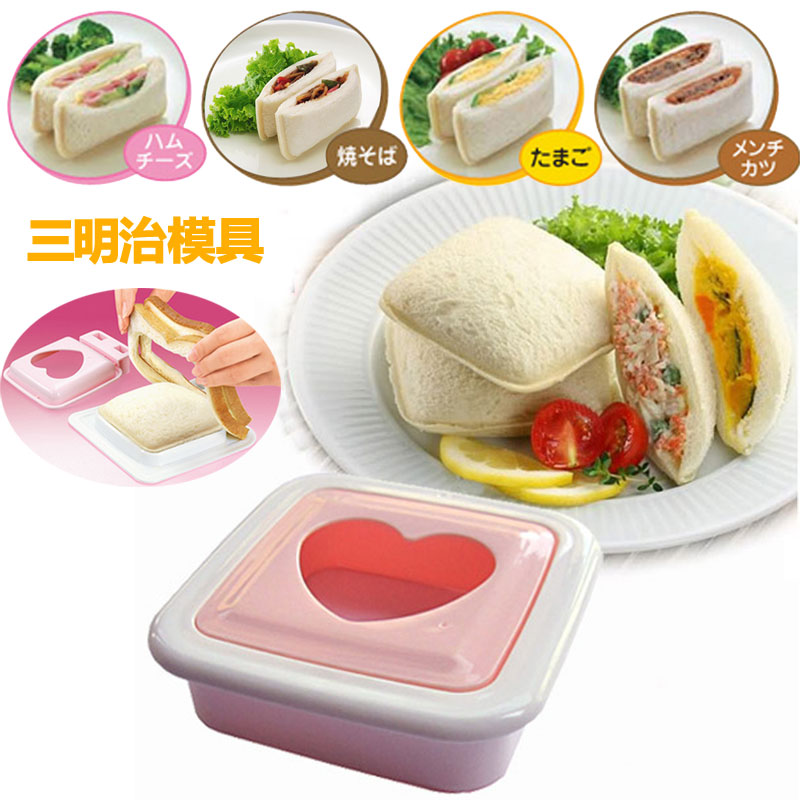 Love toast bread mold pocket sandwich mold heart shaped square lunch mold mold piece