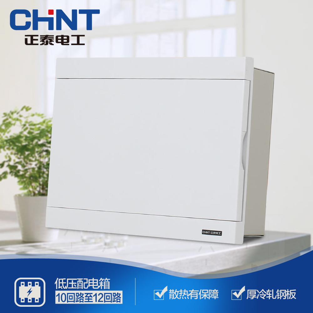 China Low Voltage Box Shopping Guide At House Wiring Get Quotations Power Distribution Concealed Household Circuit Breaker Chint Strong Electric Foundation