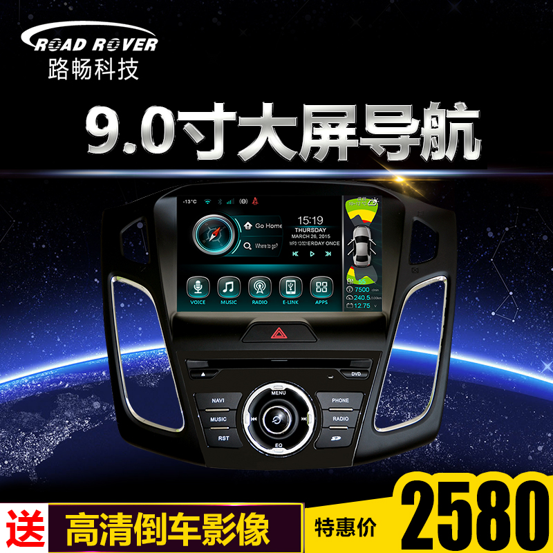 Lu chang dedicated new ford focus mondeo 10.4 inch screen smart car navigation one machine the new paragraph 15