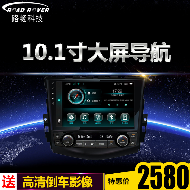 Lu chang smart car machine dedicated the new nissan sylphy teana new teana trail guide navigation one machine 10 inch screen