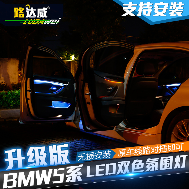 Lu dawei dedicated bmw 5 series 525li 520 of the 528 f18 modified atmosphere light led decorative lights atmosphere light atmosphere light