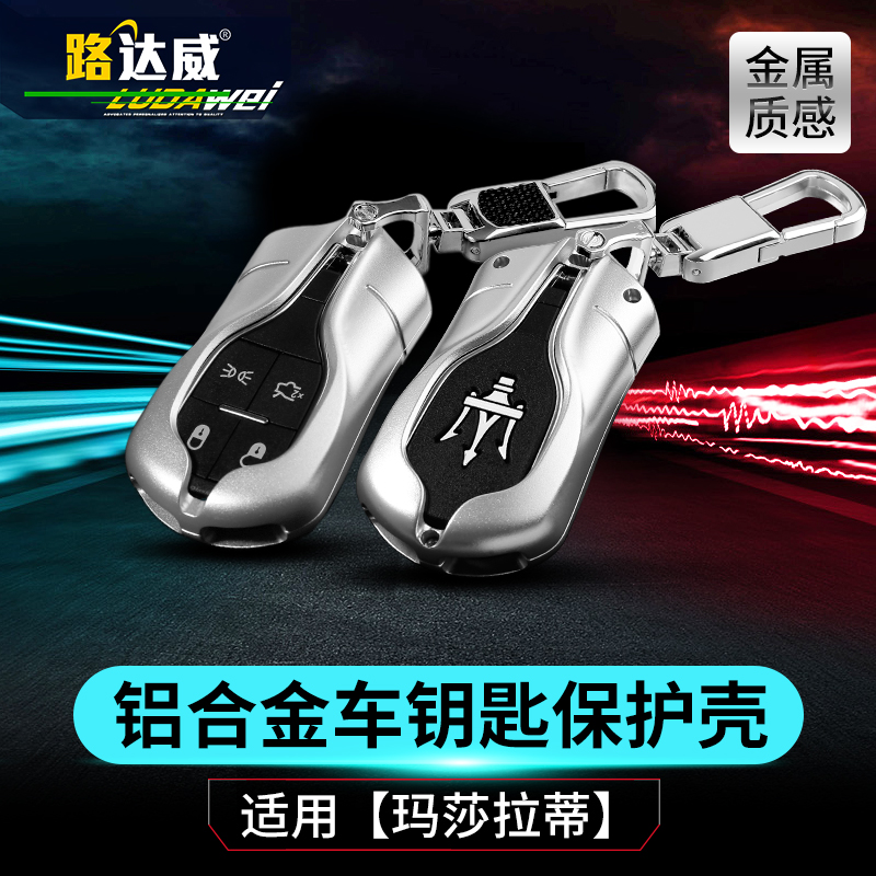 Lu dawei levante geberit maserati ghibli president key shell modification dedicated wallets