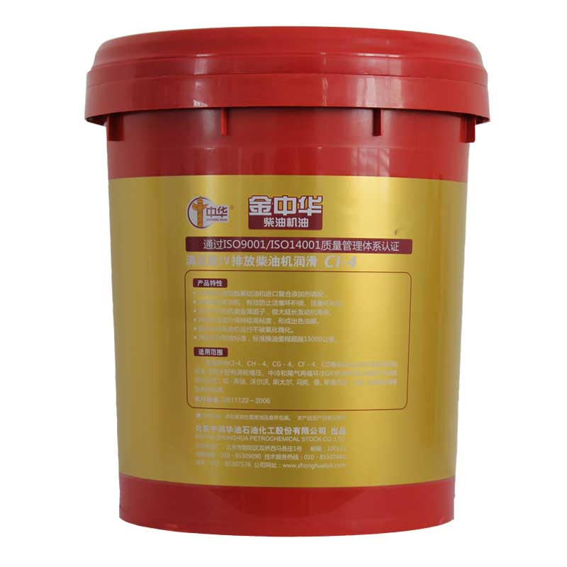 Lubricating oil diesel engine oil 18l jin zhonghua chinese maintenance package, the official genuine oil + free hours fee