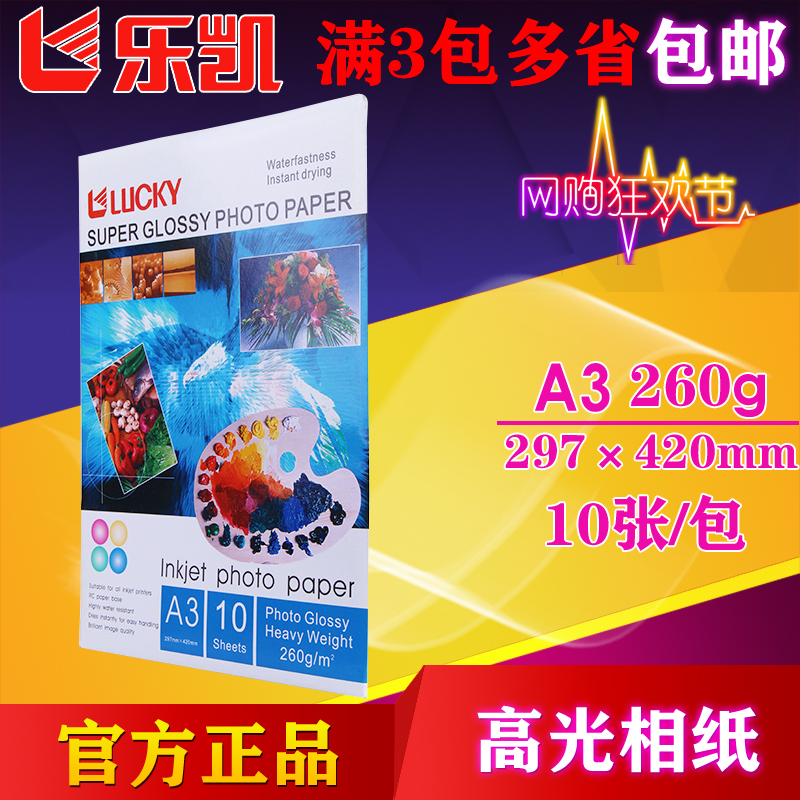 Lucky original paper 260 grams of high light waterproof photo paper inkjet photo paper a3 inkjet photo paper rc paper genuine