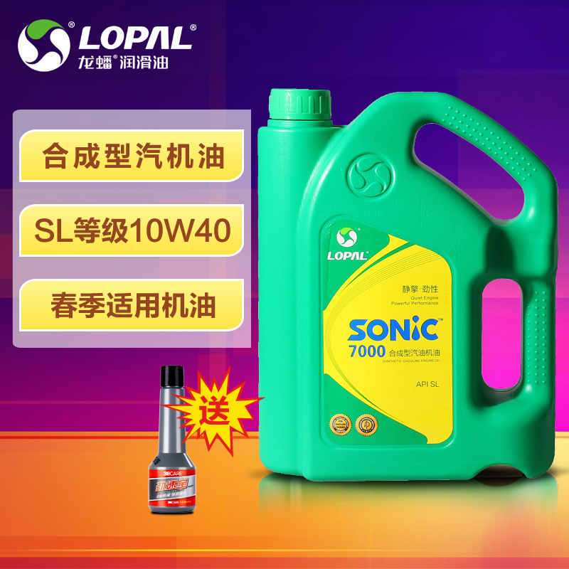 Lung poon fully synthetic engine oil sl 10w-404l SONIC7000 semisynthesis longpan longpan oil lubricating oil
