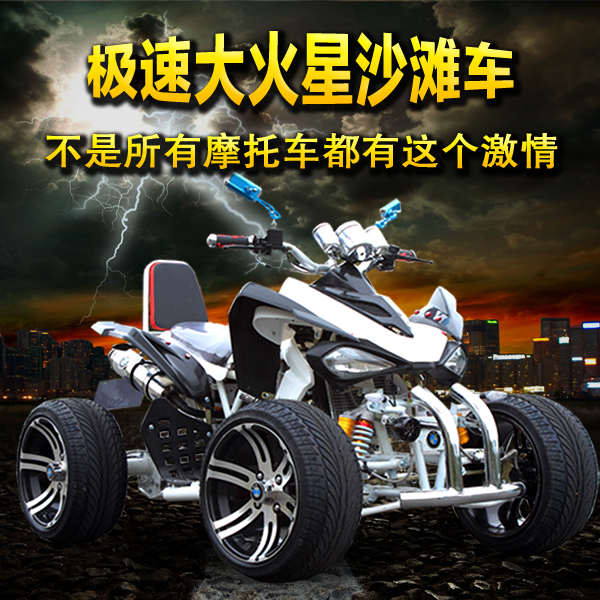 Luxury big mars atv zongshen 150cc-250cc four new sports car with wide shape atv motorcycle