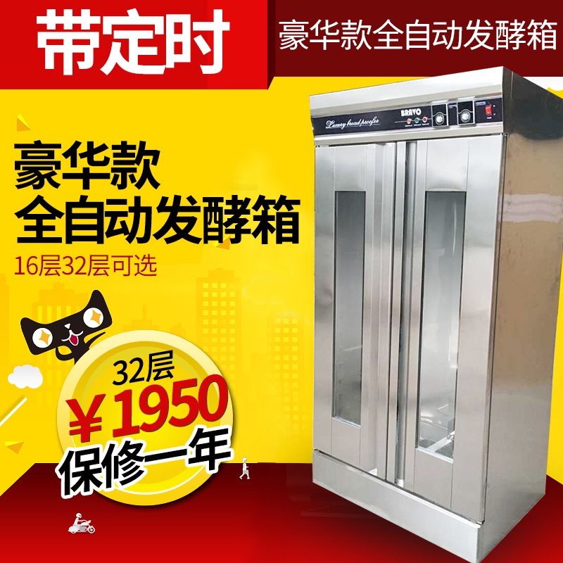 Luxury commercial fermentation tank 32 disc with timer baking bread flour bread proofing box fermentation cabinet bun 32â and room