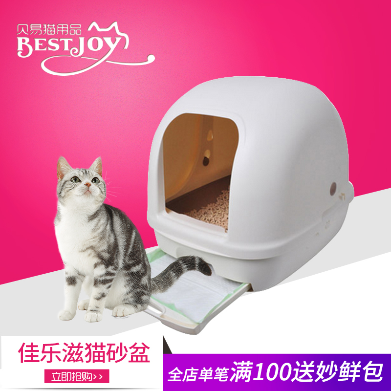 Luxury fully enclosed cat toilet cat litter boxes imported from japan squeak aids double layer litter box tasteless deodorizes