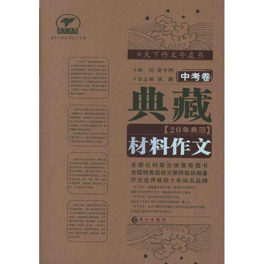 Lynx authentic collection 20 years model material composition. test volume selling books genuine