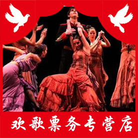 Lynx beijing national grand theater opera dance troupe madrid ã ã carmen tickets] [seat selection