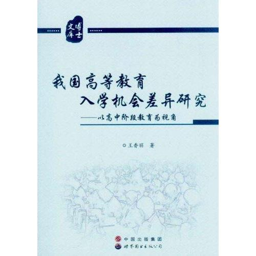 Lynx genuine difference in opportunities in china's higher education entrance research: from the perspective of high school education genuine selling books