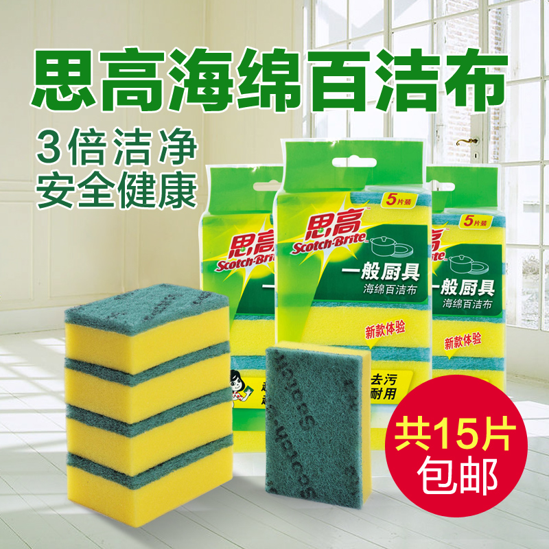 M scotch kitchen sponge scouring pad is not contaminated with oil cloth wash cloth backboard strong decontamination 15 slices of general kitchenware