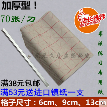 M word lattice mao bianzhi half cooked rice paper thick paper to practice calligraphy calligraphy rice paper wholesale 38 yuan shipping