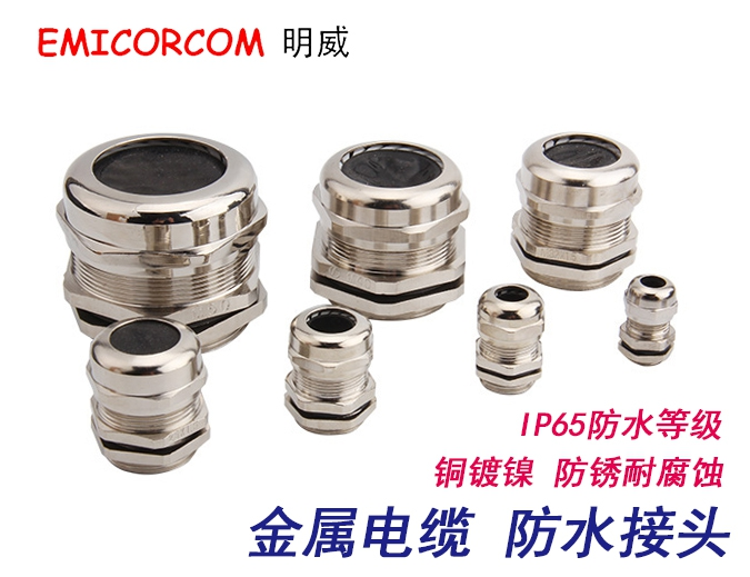 M18 * 1.5 metal cable waterproof/solenoid connector m18 Ã 1. 5 cable glands nickel plated brass fittings filler Letter