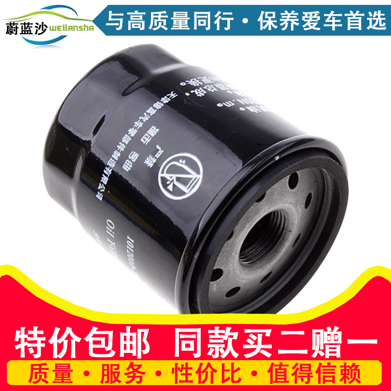 M3 faw xiali n5 n7 weizhi v2 weizhi v5 oil filter oil filter oil grid accessories