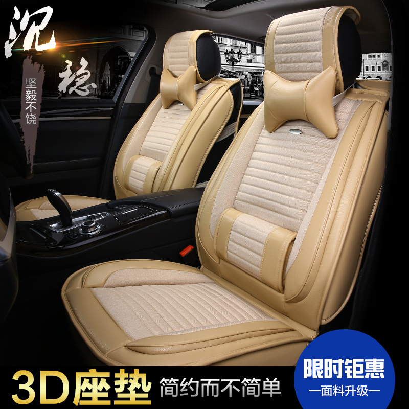 M4 four seasons seat cover seat cover great wall c30/c50/c20r/m2/wingle 5/wingle 6 hover h3 car The new seat covers