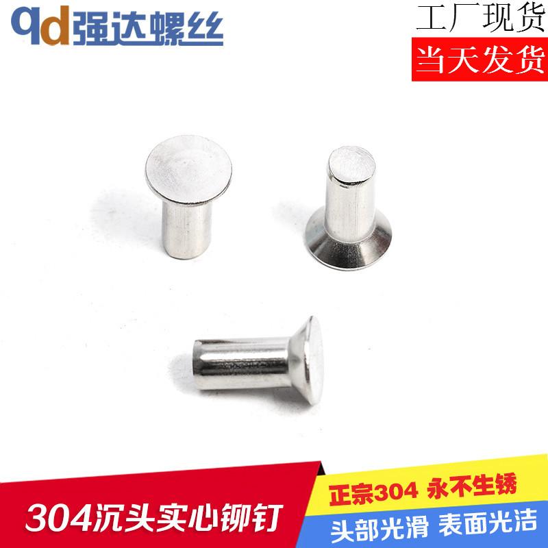 China Pan Head Solid Rivets, China Pan Head Solid Rivets