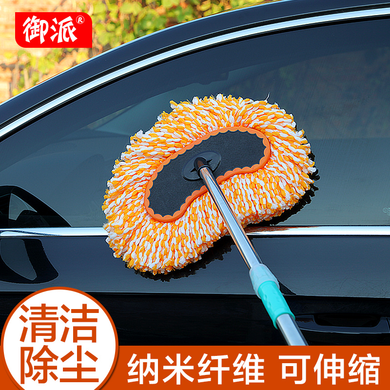 Ma yu xuan car wash mop water brush car wash brush skillet telescoping pole soft bristle brush car wash car wash special tools