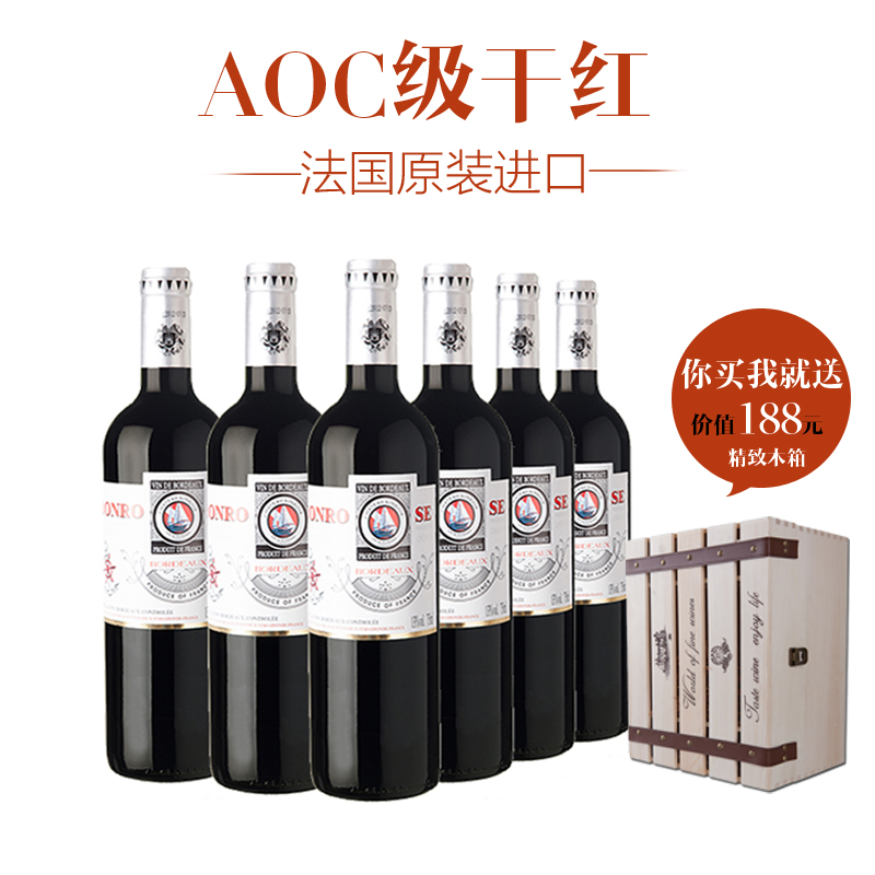 Macao and france red wine french original bottle of imported wine red wine winery lu bienstock 2æ¯send 6 wooden shipping
