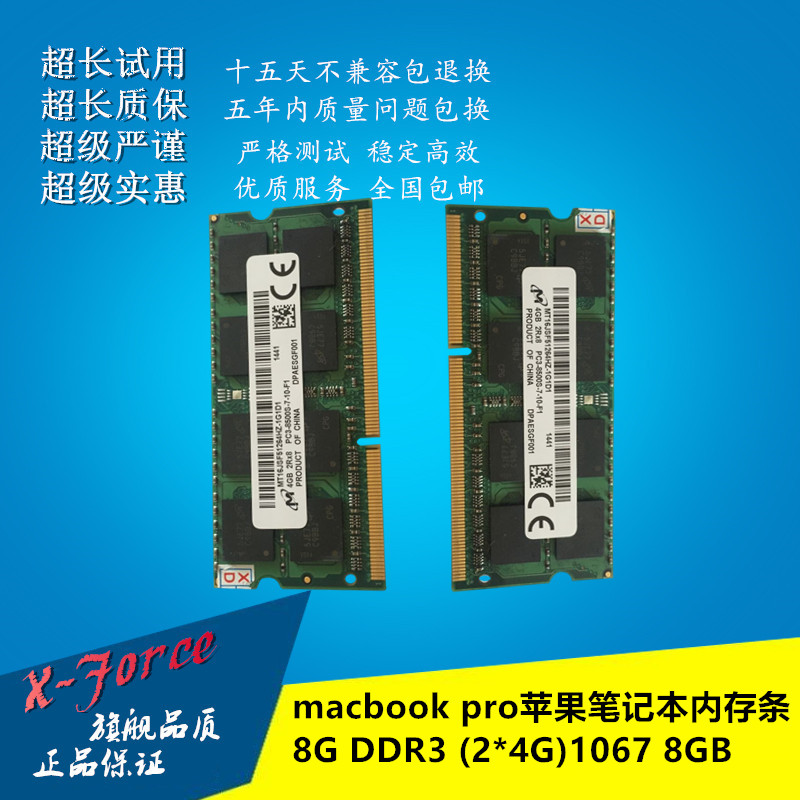 Macbook pro apple notebook memory 8g ddr31333 (2*4g) 1066 1067 8 gb