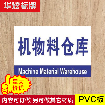 Machine materials warehouse area zoning brand brand brand grouping signs custom signs nameplate identifies zoning workshop and warehouse