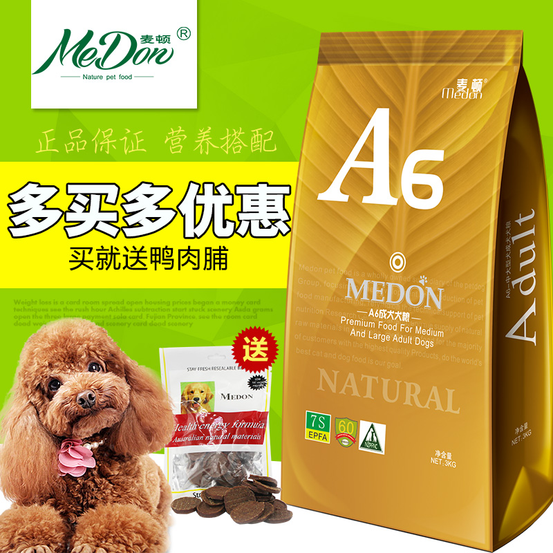 Madden adult dog food than xionggui bin pomeranian teddy adult dog food for small and medium-sized universal natural dog food to tears 3Kg
