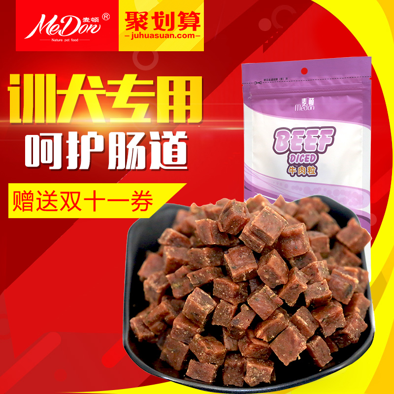 Madden dog snacks teddy dog training snack snack beef all breed general 25 provinces shipping