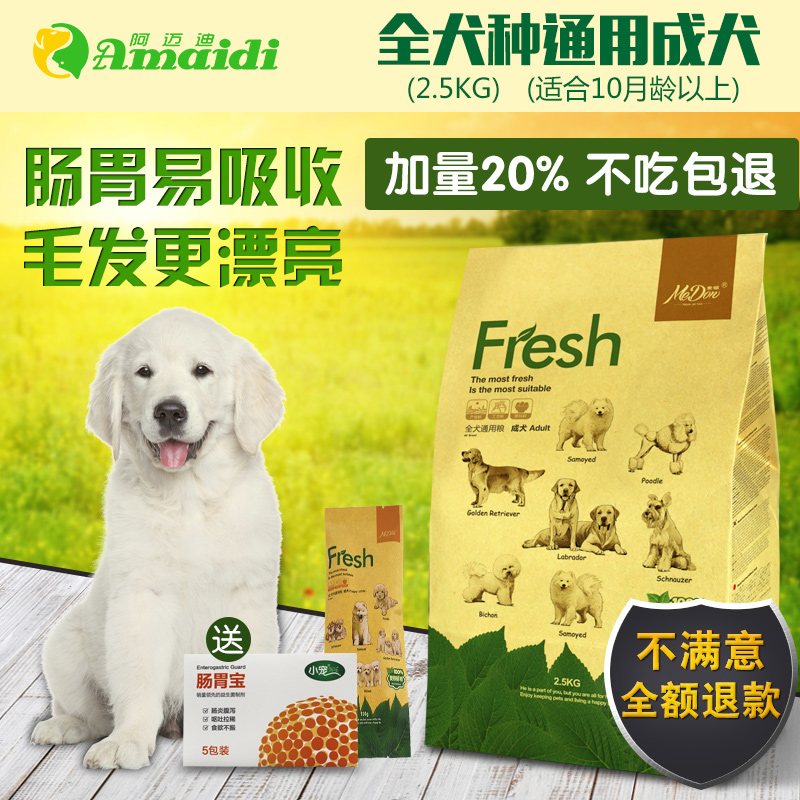 Madden fresh natural dog food adult dog food 5kg expensive bin taidi satsuma bichon golden retriever husky generic shipping