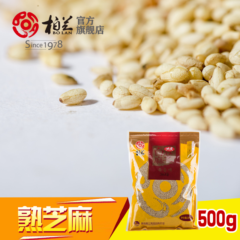 Made high-quality white sesame seeds cooked sesame bolan roast cooked ready to eat phesin disposable food supplement baked fried sesame