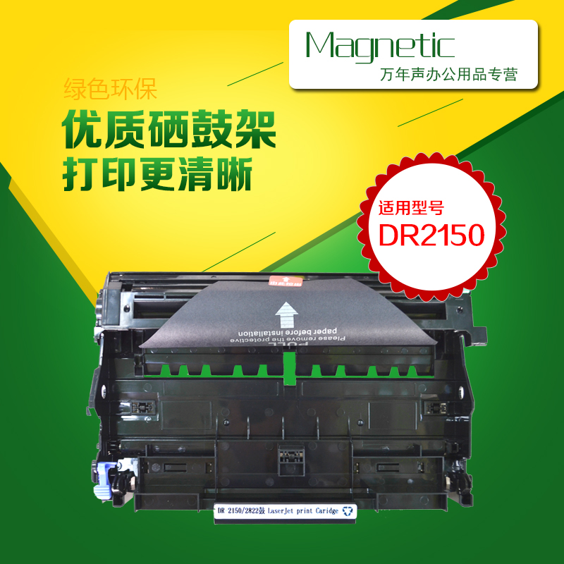 Mag applicable brother brother hl-2140 monochrome laser printer cartridges drum rack drum assembly