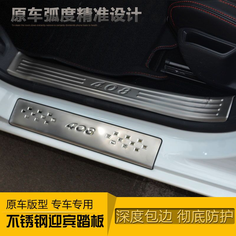 Magic speed magic speed h3/s6/h2/s3 baic e series saab d50/d20/x65 refit welcome Pedal door sill strips