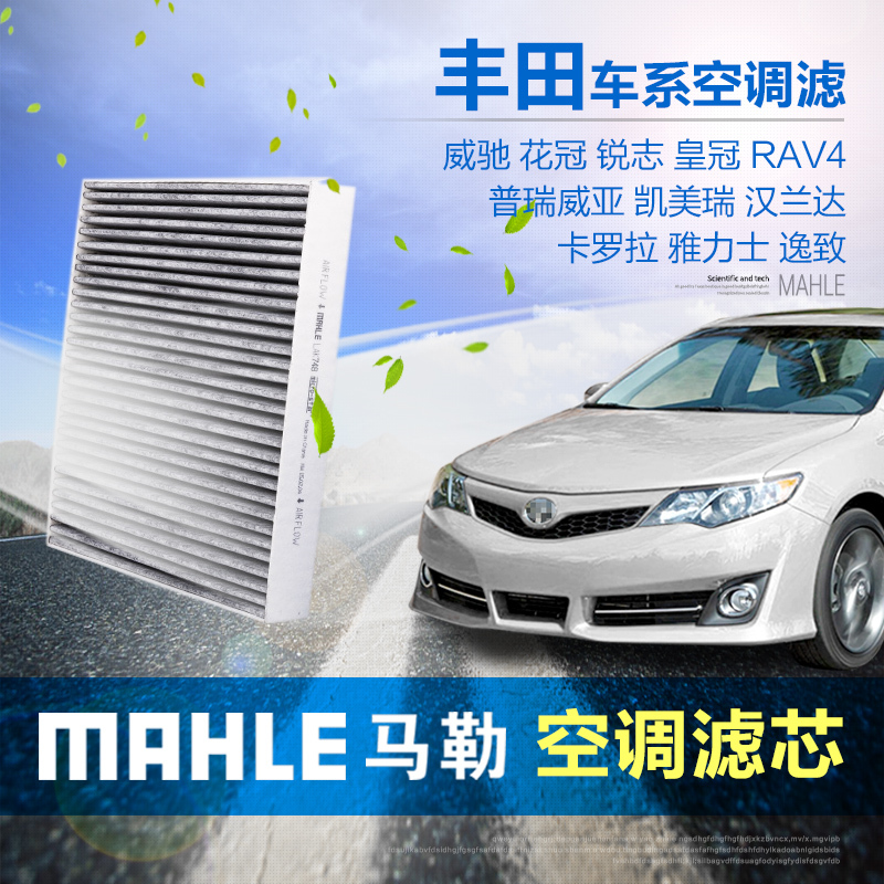 Mahle air filter suitable for toyota corolla carlo lacaille camry crown reiz rav4 highlander
