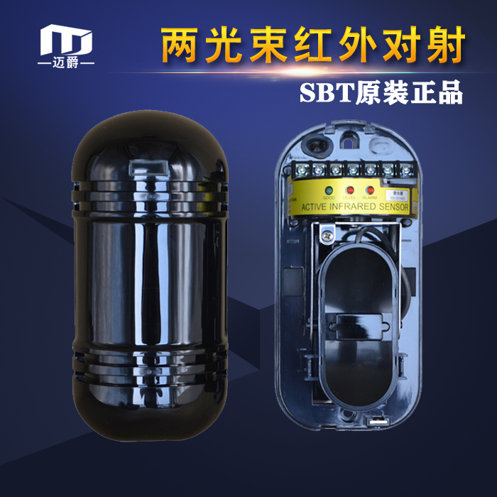 Mai jazz sbt two beams of infrared detectors on the radio outdoor wired burglar alarm probe selco genuine