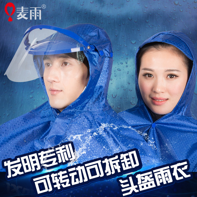 Mai rain motorcycle electric car raincoat transparent fashion big hat helmet thickening riding poncho shipping