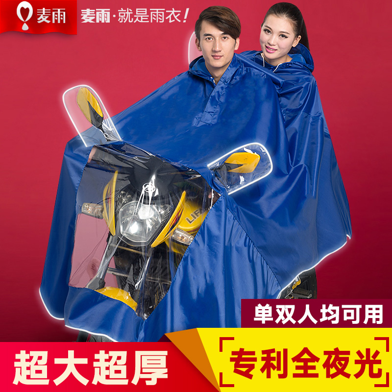 Mai rain motorcycle helmet electric car raincoat double thickening increase male ms. transparent brim poncho car battery