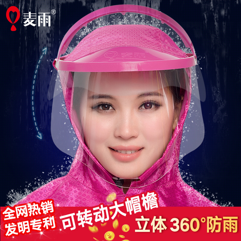 Mai rain raincoat motorcycle helmet electric car battery car poncho single or double thickening increase adult male ms.