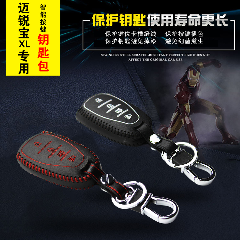 Mai rui bao xl xl snow folan mai rui bao dedicated key fob key holster modification dedicated car key cases key sets